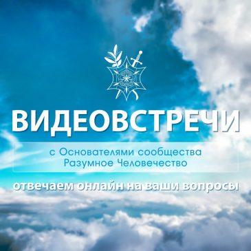 Анонс Воскресной Онлайн Встречи 24.03.2019🎬