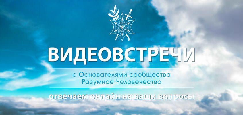Анонс Воскресной Онлайн Встречи 3.02.2019