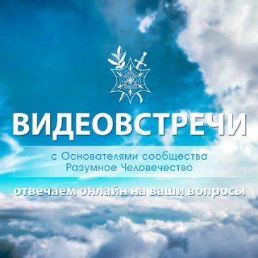 Анонс Воскресной Онлайн Встречи 10.03.2019🎬