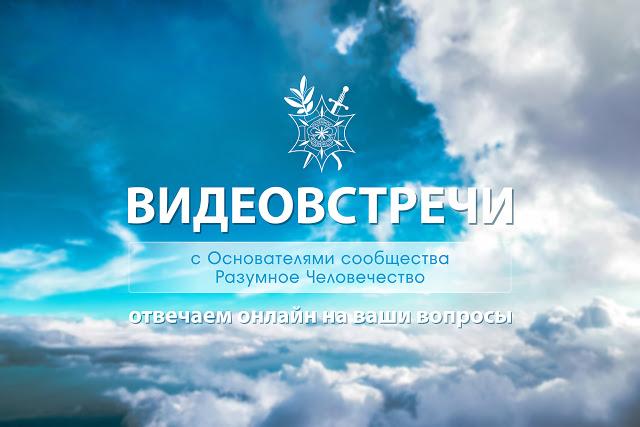 Анонс Воскресной Онлайн Встречи 24.02.2019