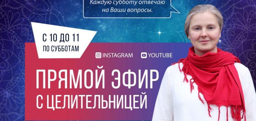 Прямой эфир с целительницей 23.02.2019