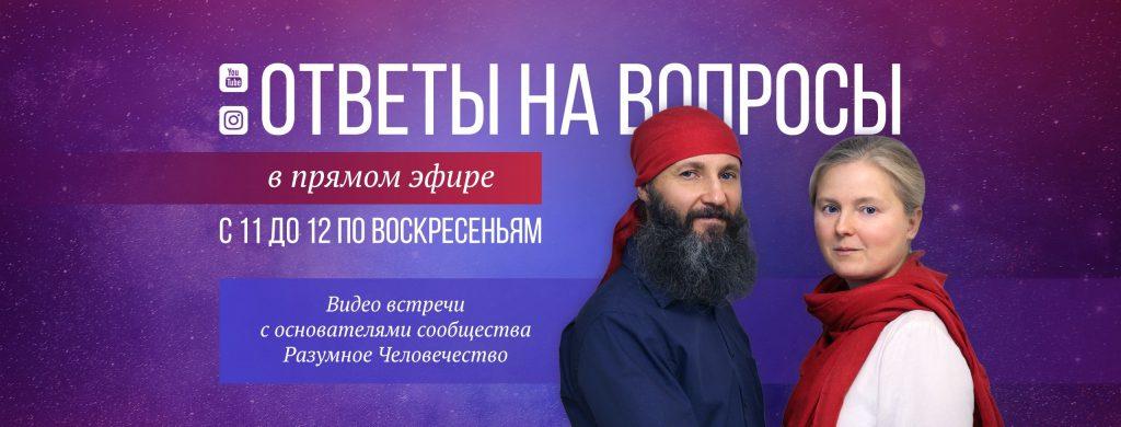 Анонс Воскресной Онлайн Встречи 31.03.2019