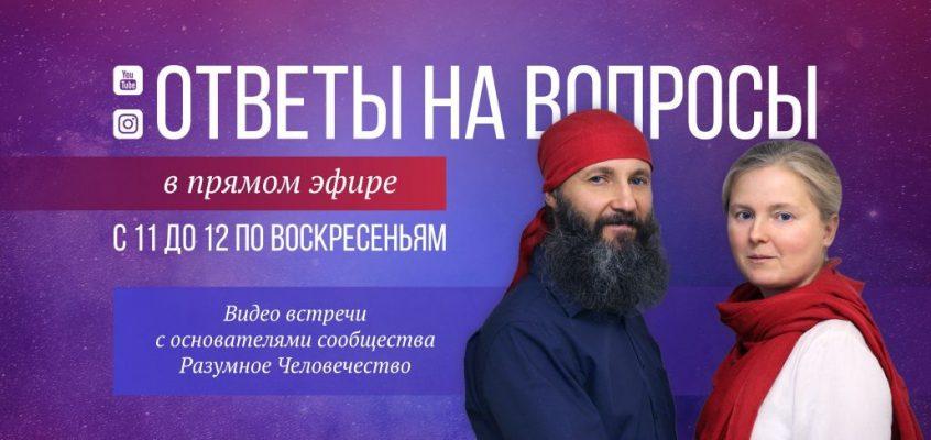 Анонс Воскресной Онлайн Встречи 12.05.2019