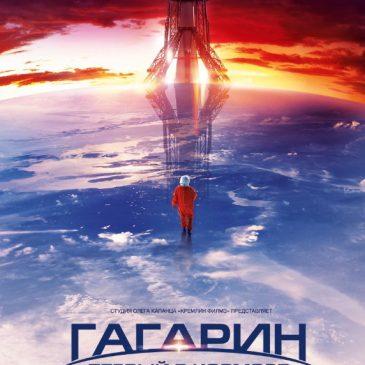 4 фильма о космосе