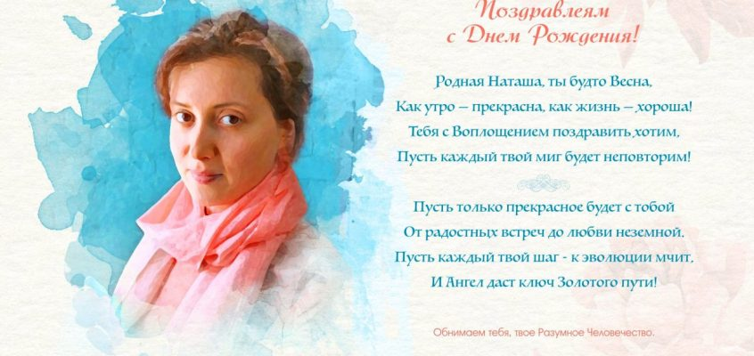 Разумное Человечество поздравляет Наталью, участницу проекта Реконструкция, с Днём Рождения!