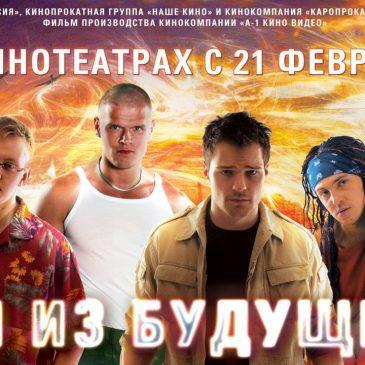 Мы из будущего, 2008