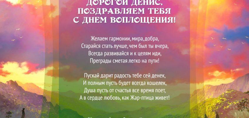 Разумное Человечество поздравляет Дениса, участника проекта Реконструкция, с Днём Рождения!