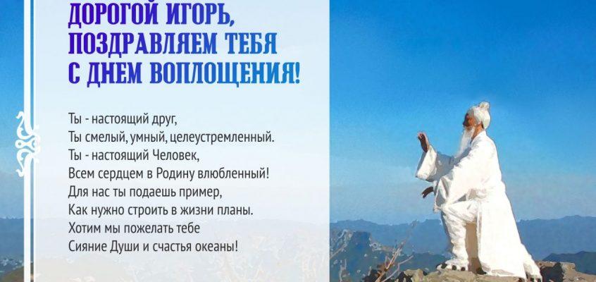 Разумное Человечество поздравляет Игоря, участника проекта Реконструкция, с Днём Рождения!