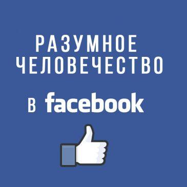 Разумное Человечество в facebook