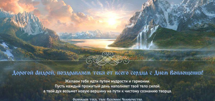 Разумное Человечество поздравляет Андрея, участника проекта Реконструкция, с Днём Рождения!