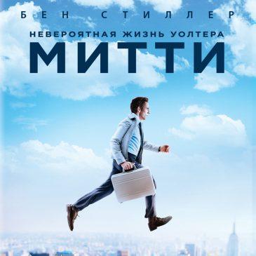 Невероятная жизнь Уолтера Митти, 2013