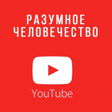 Как искать видео Разумного Человечества на YouTube?