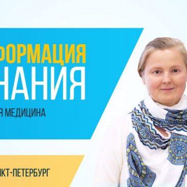 3-х дневный семинар в Санкт-Петербурге 4-6 октябряТрансформация Сознания. Живое питание. Альтернативная Медицина