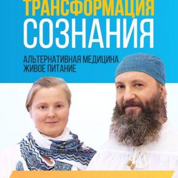3-х дневный семинар в Санкт-Петербурге