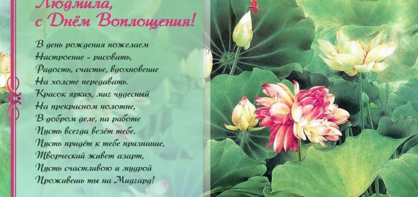 Разумное Человечество поздравляет Людмилу, участницу проекта Реконструкция, с Днём Рождения!