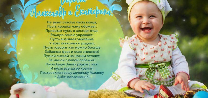 Разумное Человечество поздравляет Алианну, участницу проекта Реконструкция, с Днём Рождения!