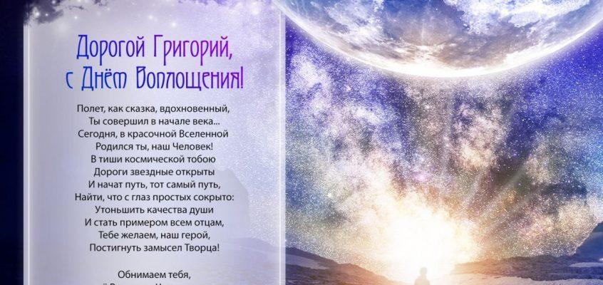 Разумное Человечество поздравляет Григория, основателя сообщества Разумное Человечество, с Днём Рождения!