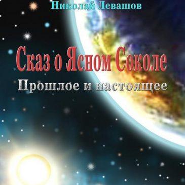 Сказ о Ясном Соколе. Н. Левашов