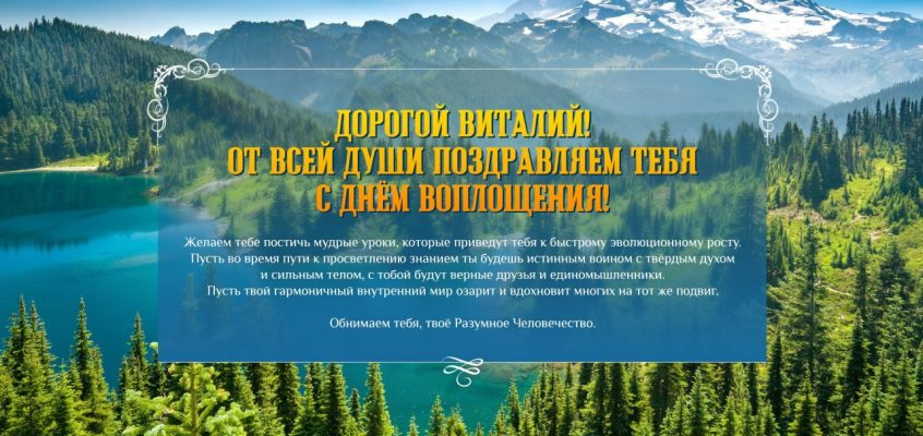 Разумное Человечество поздравляет Виталия, участника проекта Реконструкция, с Днём Рождения!