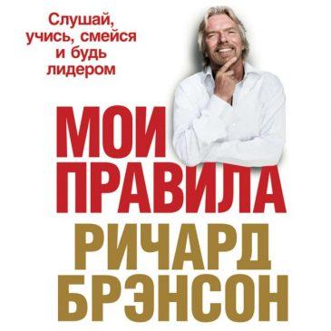 Книги Ричарда Брэнсона