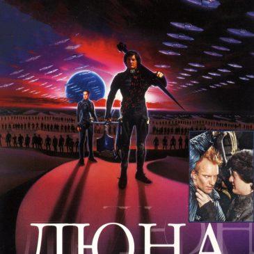 Дюна, 1984