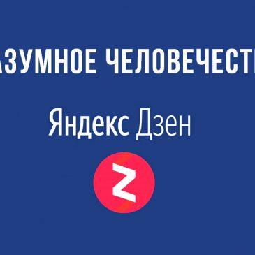 Разумное Человечество на Яндекс-Дзен☀️