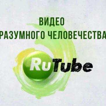 Видео Разумного человечества на RuTube 💎