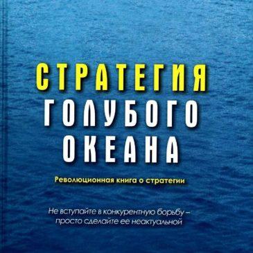 «Стратегия голубого океана», Ким Чан, Рене Моборн