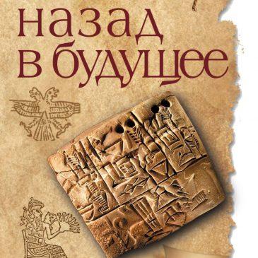 Книги Захария Ситчина 📚