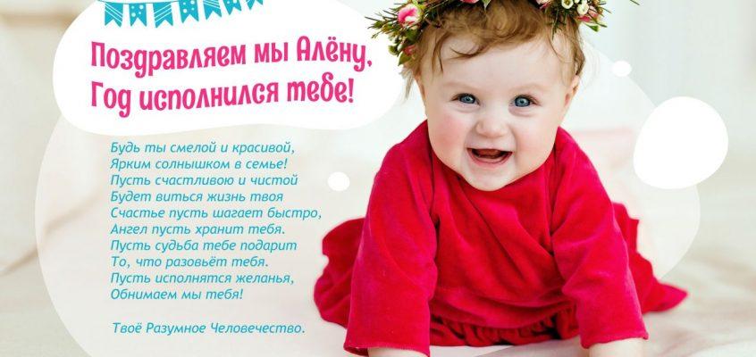 Разумное Человечество поздравляет Алёнушку, участницу проекта Реконструкция, с Днём Рождения!
