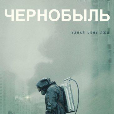 Чернобыль, 2019 (мини-сериал)