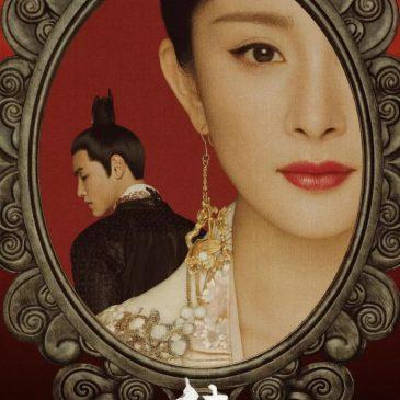 Легенда о Фу Яо, 2018 (дорама)