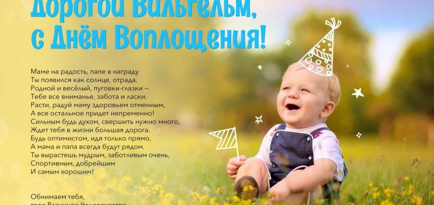 Разумное Человечество поздравляет Вильгельма, участника проекта Реконструкция, с Днём Рождения!