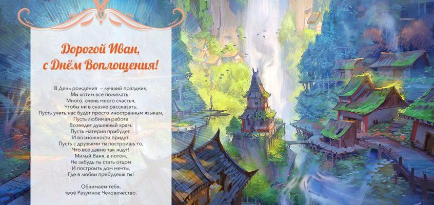 Разумное Человечество поздравляет Ивана, участника проекта Реконструкция, с Днём Рождения!