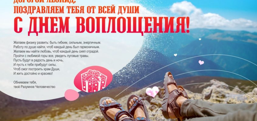 Разумное Человечество поздравляет Леонида, участника проекта Реконструкция, с Днём Рождения!