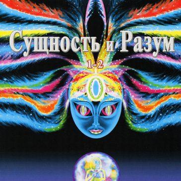 Сущность и Разум. Николай Левашов