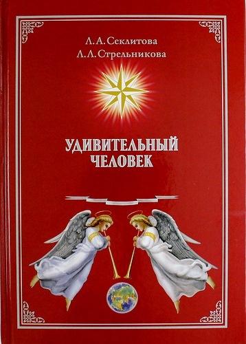 Удивительный человек. Л. А. Секлитова, Л. Л. Стрельникова