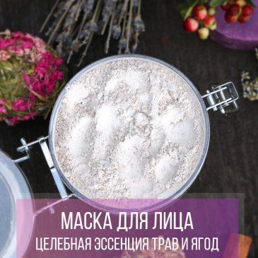 Дорогие друзья, для любителей натурального ухода за кожей у нас есть Маска для лица на основе целебной эссенции трав и ягод