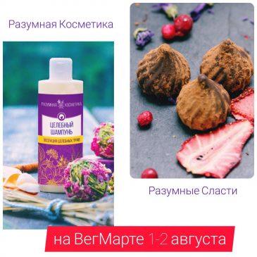 Разумные Сласти и Разумная Косметика на ВегМарте 1-2 августа