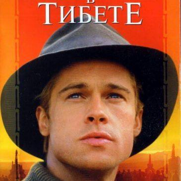 Семь лет в Тибете, 1997