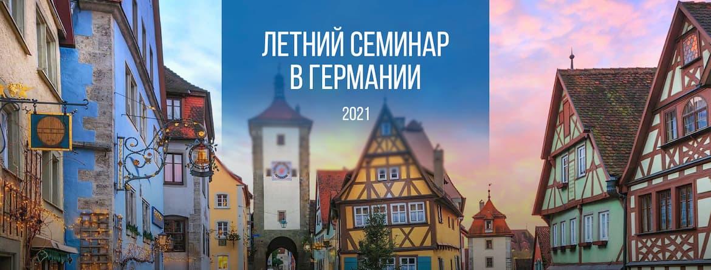 Семинар в Германии 2021