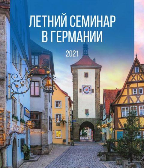 летний семинар в германии