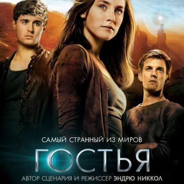 Гостья, 2013