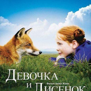 Девочка и лисенок, 2007