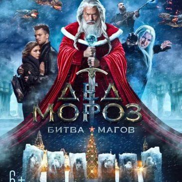Дед Мороз. Битва Магов, 2016 🎄