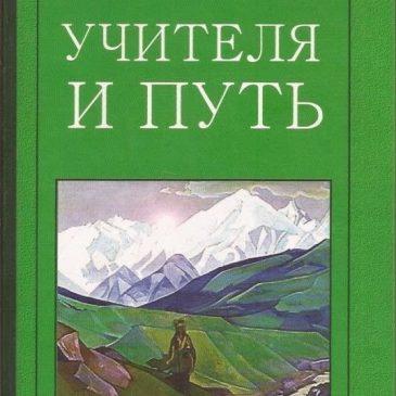 Учителя и путь, Чарльз Ледбитер