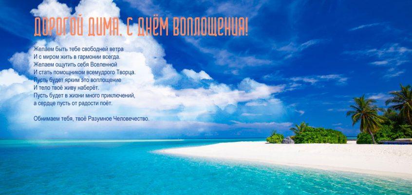 Разумное Человечество поздравляет Дмитрия, участника проекта Реконструкция, с Днём Рождения!