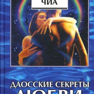 Даосские секреты любви, которые следует знать каждому мужчине. Мантэк Чиа