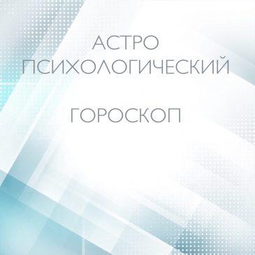 Астропсихологический гороскоп 💫