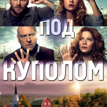 Под куполом, сериал 2013–2015 (16+)